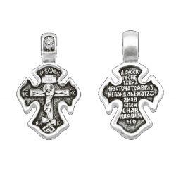 Croix Pendentif Orthodoxe Classique Bénie DM08