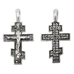 Crucifix Chrétien Othodoxe Dieu Vous Protège DM45