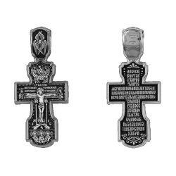 Croix Icône de Prière Russe Orthodoxe Sainte Trinité DM70